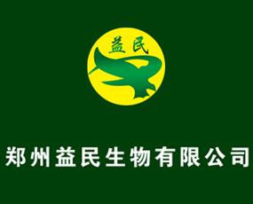 郑州益民生物有限公司