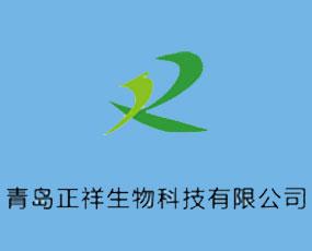 青岛正祥生物科技有限公司