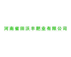 河南省田沃丰肥业有限公司