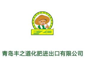 青岛丰之道化肥进出口有限公司
