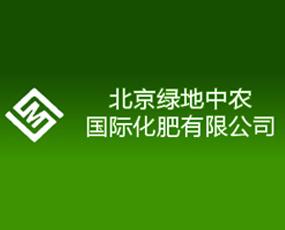 北京绿地中农国际化肥有限公司