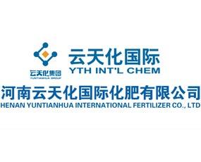 河南云天化国际化肥有限公司