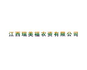 江西瑞美福农资有限公司