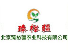 北京臻裕疆农业科技有限公司