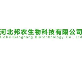 河北邦农生物科技有限公司