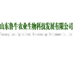山东鲁牛农业生物科技发展有限公司