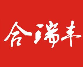 北京合瑞丰科技发展有限公司