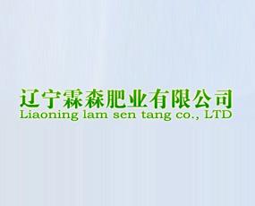 辽宁霖森肥业有限公司