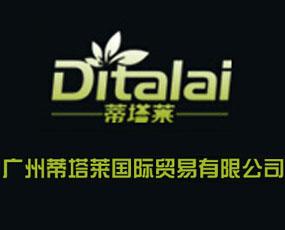 广州蒂塔莱国际贸易有限公司