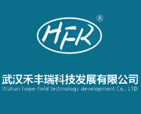 武汉禾丰瑞科技发展有限公司