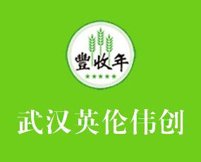武汉英伦伟创农业有限公司