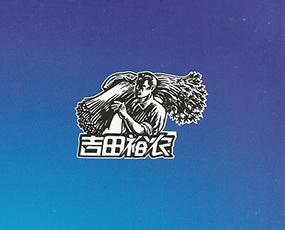 山东吉田化肥有限公司