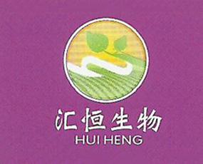 郑州汇恒生物科技有限公司