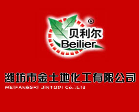 潍坊市金土地化工有限公司