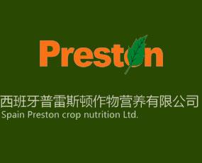 西班牙普雷斯顿作物营养有限公司