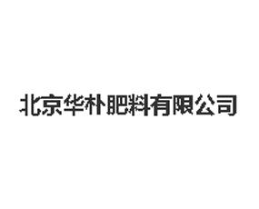北京华朴肥料有限公司