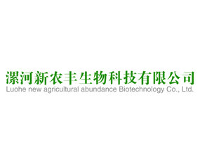 漯河新农丰生物科技有限公司