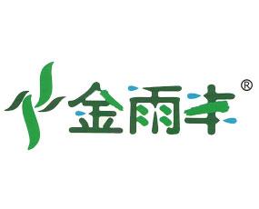 海南金雨丰生物工程有限公司