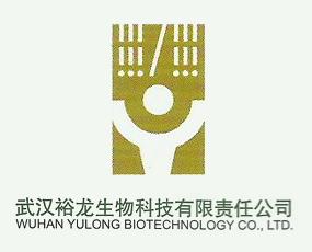 武汉裕龙生物科技有限责任公司