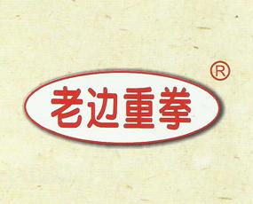 天津市喜丰农药有限公司