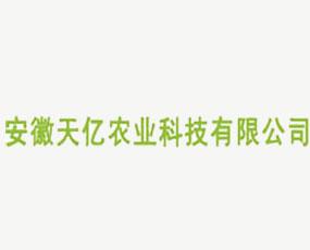 安徽天亿农业科技有限公司