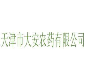 天津市大安农药有限公司
