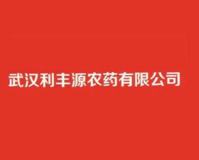 武汉利丰源农药有限公司