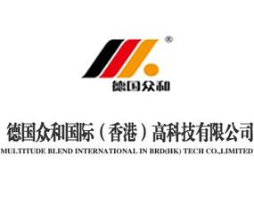 德国众和国际(香港)高科技有限公司