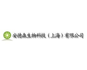 安德森生物科技(上海)有限公司