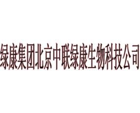 绿康集团北京中联绿康生物科技公司