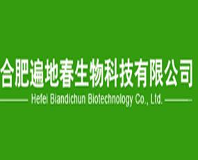 合肥遍地春生物科技有限公司