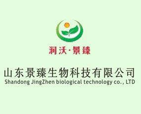 山东景臻生物科技有限公司