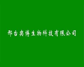 邢台奕博生物科技有限公司