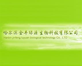 哈尔滨金丰绿源生物科技有限公司