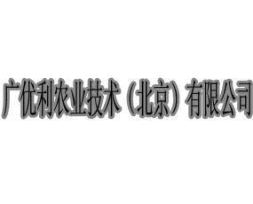 广优利农业技术(北京)有限公司