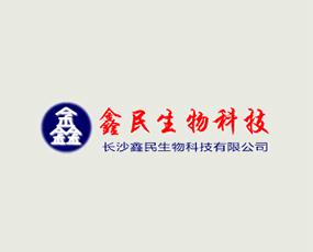 长沙鑫民生物科技有限公司