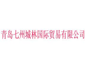 青岛七州城林国际贸易有限公司