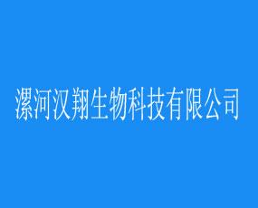 漯河汉翔生物科技有限公司