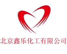 北京鑫乐化工有限公司