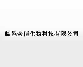临邑众信生物科技有限公司