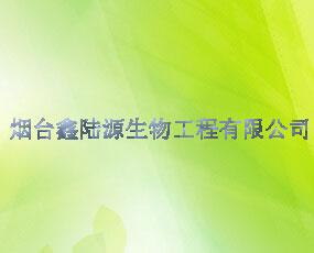 烟台鑫陆源生物工程有限公司