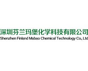 深圳芬兰玛堡化学科技有限公司