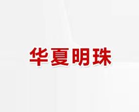 山东莱芜明珠肥料有限公司