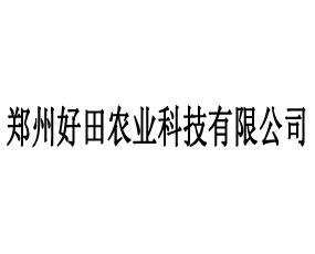 郑州好田农业科技有限公司