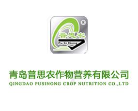 青岛普思农作物营养有限公司