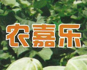 安阳农嘉乐肥业有限公司