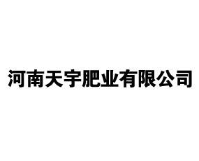 河南天宇肥业有限公司