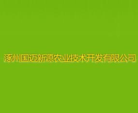 涿州国迈新源农业技术开发有限公司