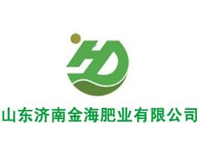 山东济南金海肥业有限公司