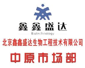 北京鑫鑫盛达生物工程技术有限公司中原市场部
